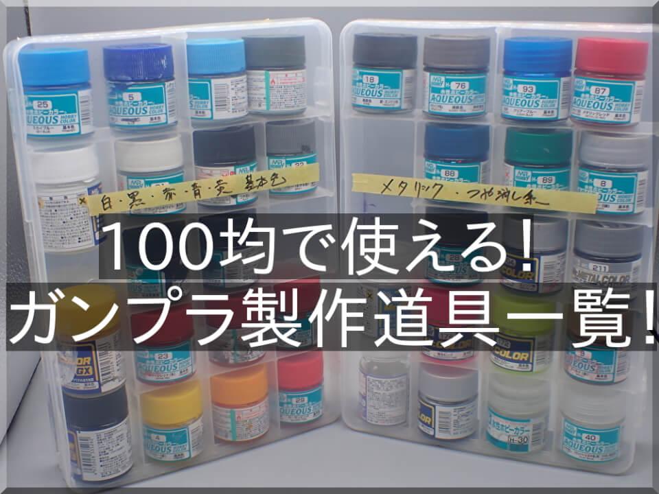 見逃せない!100均のガンプラ製作に便利な道具一覧!!