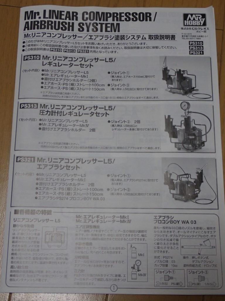 L5 リニア コンプレッサー GSIクレオス「リニアコンプレッサー L5」プラチナのビュー・感想